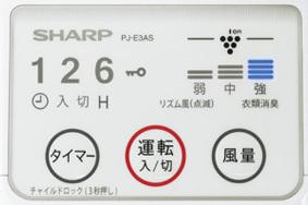 PJ-E3AS-W操作部.jpg